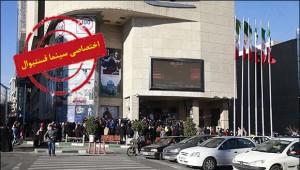 سینما آزادی-بیرونی