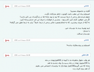comment farsnews