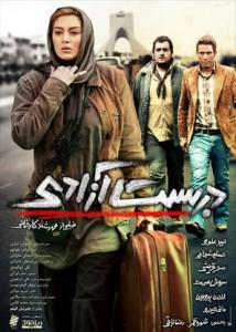 پوستر فیلم دربست آزادی