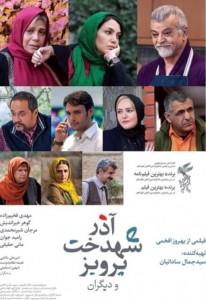آذر شهدخت پرویز با دیگران