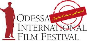 ادوسا فیلم فستیوال2