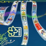 بیست و هشتمین جشنواره فیلم کودک و نوجوان2