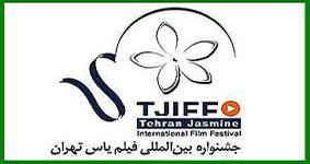 دومین جشنواره بین المللی فیلم ویدئویی تهران