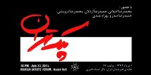 پلک تهران