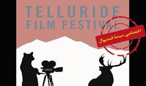 telluride film festiva1l