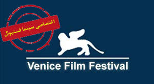 venice-film-festival2
