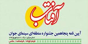 جشنواره های منطقه ای سینمای اراک