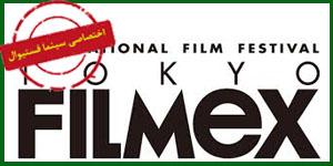 FILMEX