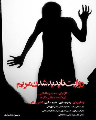 پوستر فیلم روایت ناپدید شدن مریم