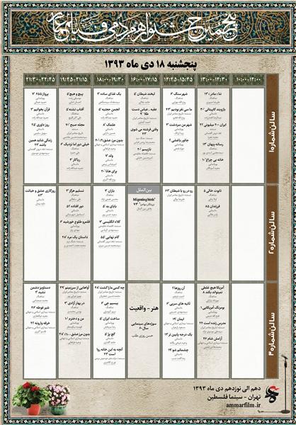 برنامه کامل آخرین روز از جشنواره «عمار»