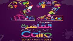 بیستودومین دوره جشنواره بینالمللی فیلم کودک قاهره