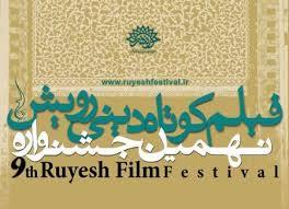 راه یافتگان بخش مستند نهمین جشنواره فیلم کوتاه دینی «رویش