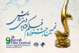 نهمین جشنواره فیلمهای کوتاه دینی رویش