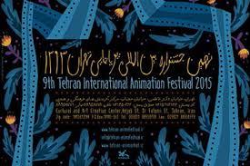 نهمین جشنواره پویانمایی