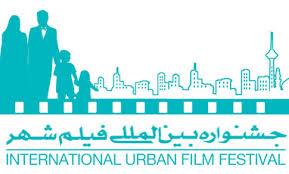 پنجمین جشنواره بین المللی فیلم شهر