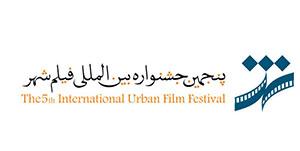 جشنواره بین المللی فیلم شهر