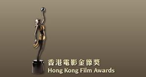 جشنواره فیلم هنگ کنگ