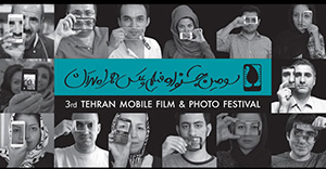 سومین جشنواره فیلم و عکس همراه تهران