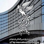 هجدهمین بازار فیلم تهران