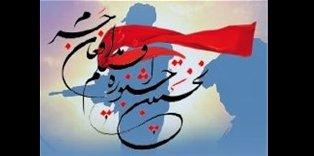جشنواره مدافعان حرم