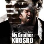 پوستر بینالمللی فیلم سینمایی برادرم خسرو