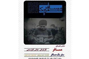 نمایش مستند «مسافر» عباس کیارستمی در خانه هنرمندان