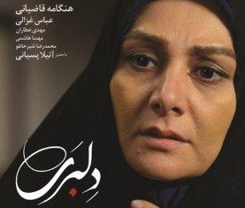 پوستر فیلم سینمایی «دلبری» - Copy