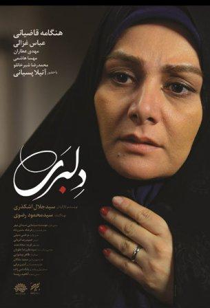 پوستر فیلم سینمایی «دلبری»