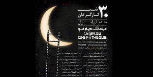 اکران رمضانی فیلمهای خاطره انگیز سینمای ایران در چارسو