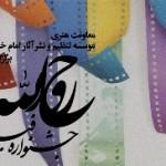 جشنواره فیلم روحالله