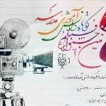 جشنواره فیلم کوتاه مدرسه