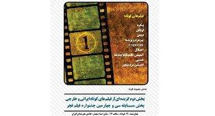 فیلمهای کوتاه جشنواره جهانی فجر