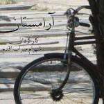 فیلم مستند ˝آرامستان˝ به کارگردانی شهرام میراب اقدم در خانه هنرمندان ایران