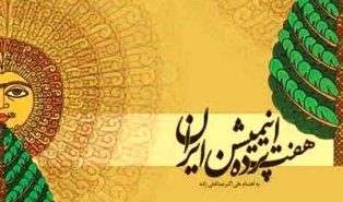 کتاب هفت پرده انیمیشن ایران